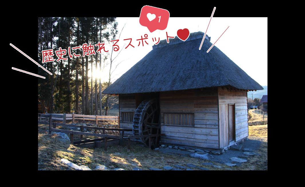 山口の水車小屋